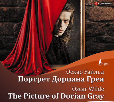 The Picture of Dorian Gray / Портрет Дориана Грея